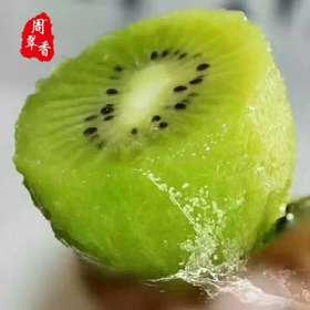【现货 秒发】  周至翠香猕猴桃猕猴桃中最甜甜儿不腻猕猴桃