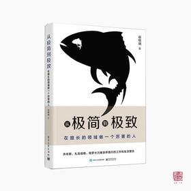 《从极简到极致》赵晓璃著   在擅长的领域做一个厉害的人