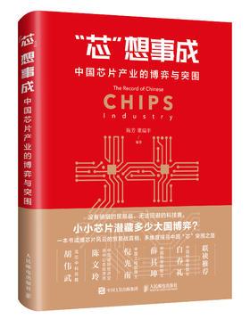 芯想事成 中国芯片产业的博弈与突围