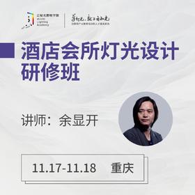 重庆 11月17-18日 酒店会所灯光设计研修班