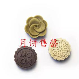 月满茶圆-流心月饼礼盒装(八折预售)