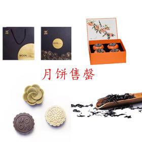 月满茶圆-奶黄流心月饼加正山小种茶礼盒套餐(七五折预售)