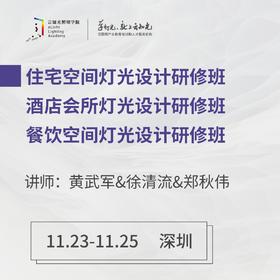 深圳 11月23-25日 住宅空间+酒店会所+餐饮空间灯光设计研修班