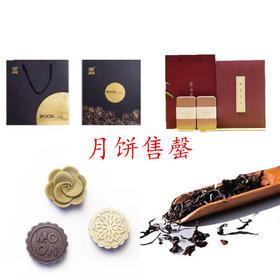 月满茶圆-奶黄流心月饼加东方美人茶礼盒套餐(七五折预售)