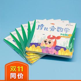【3-6岁】儿童数学思维启蒙书籍《摩比爱数学》系列,萌芽篇(6册)/ 探索篇(6册)/ 飞跃篇(6册)!从幼儿期开始培养孩子的数学思维
