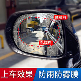 「进口材质」汽车后视镜防雨防雾膜纳米驱水防水膜