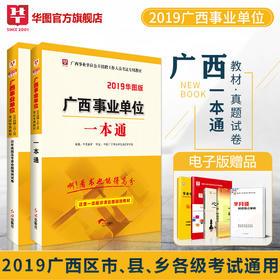 【学习包】2019华图版广西事业单位教材一本通+历年预测卷 2本