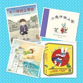 2018年开学季主题绘本(3-6岁)——不一样的上学日|小兔子去上学|今天我可以不上学吗|超人兔系列10册装