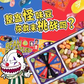 【够胆你就来!】泰国Jelly Belly整蛊神器多重口味怪味糖果  聚会不冷场 桌游新宠