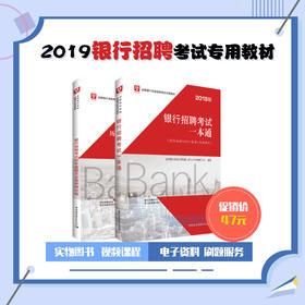 [银行2本][包邮]2019全国银行招聘教材真题密卷学习包