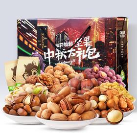 【三只松鼠 中秋坚果大礼包】每日坚果礼盒礼品零食组合送礼