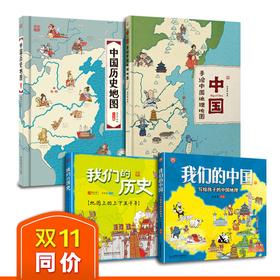 【4-12岁】3000个知识点,10000多幅手绘地图!《中国历史地理》、《世界人文历史》带孩子看尽整个世界!