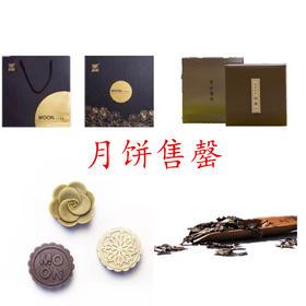 月满茶圆-奶黄流心月饼加2014年白露饼茶礼盒套餐(七五折预售)1