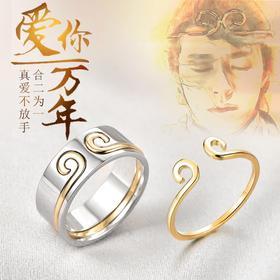 【大圣的紧箍咒】一生所爱情侣戒指 S925纯银