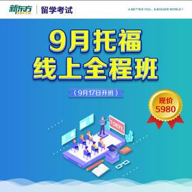 9月托福线上全程班(9月17日开班)