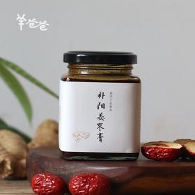 「补阳姜枣膏」驱寒祛湿 调养寒凉体质