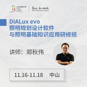 中山 11月16-18日 DIALux evo照明规划设计软件与照明基础知识应用研修班