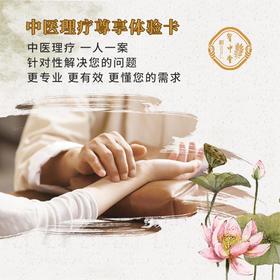 中医理疗尊享体验卡( 扶阳艾灸/全息群罐/功夫推拿/全经刮痧)