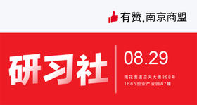 【南京商盟】研习社:第13期 8月29日 周三