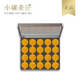 小罐茶蜜香乌龙20罐装 顺丰包邮
