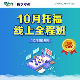 10月托福线上全程班(10月15日开班)