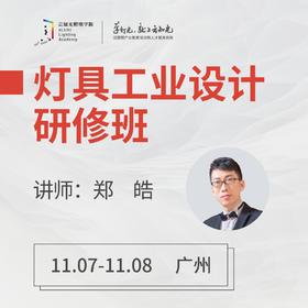 广州 11月07-08日 灯具工业设计研修班
