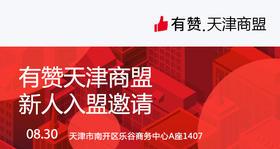 【天津商盟】研习社:新人入盟邀请 8月30日 周四