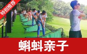 拼团!!我39.9元拼了植物园内文景高尔夫2大2小练习~2小时不限球数+球杆不收费+教练指导