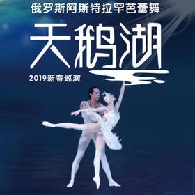 【杭州大剧院】12月22-23日现场演奏版芭蕾舞剧《天鹅湖》