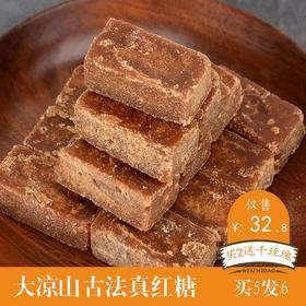 【古法红糖】正宗手工古法红糖 泡红糖姜茶 煮玫瑰红糖玉米粥 青皮蔗糖真红糖
