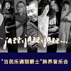 """【杭州大剧院】12月25日Jazz&Folk""""当民乐遇到爵士""""跨界音乐会"""