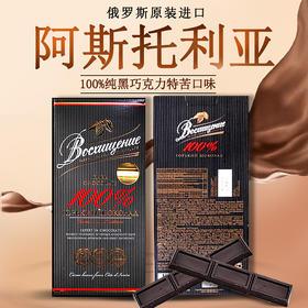 阿斯托利亚黑巧克力