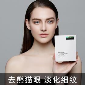 【暖春价】圣雪兰 裸藻多糖眼膜 淡化细纹眼袋紧致补水保湿 改善眼部肌肤问题~