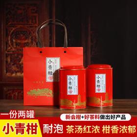 小青柑 茶叶  新会小青柑 陈皮普洱 宫廷普洱茶礼 500克