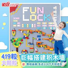 欢乐客 专利滑道积木墙彩盒装 搭配419颗积木颗粒
