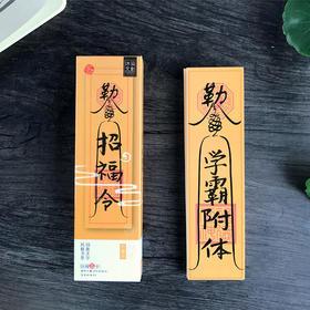 招福令古风书签纸质卡片30张入 中国风学生文具生日礼物 复古创意
