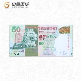 节日50元纪念钞-香港元宵钞(实册)