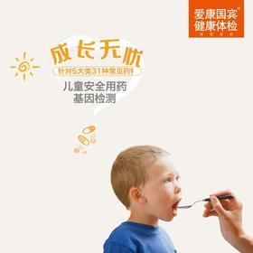 【冬季特惠】爱康国宾体检卡 关爱母亲体检 孩子成长无忧套餐