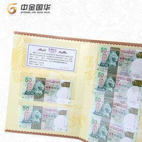 节日50元纪念钞-香港元宵十连号(实册)