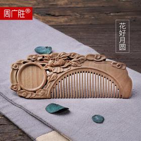 周广胜绿檀雕花木梳子沉贵宝梳整木天然老料刻字定制礼品按摩梳子