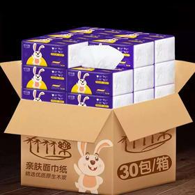 抽纸30包实惠家庭装婴儿面巾纸家用原木卫生纸巾餐巾纸抽