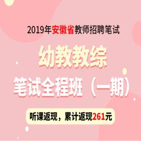 【听课返现】2019年安徽省教师招聘考试 幼教教综笔试全程班(一期) 笔试直播录播课