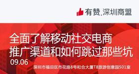 【深圳商盟】运营分享会 | 全面了解移动社交电商推广渠道和如何跳过那些坑