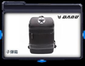BANU潮包——子弹箱  BNF-003