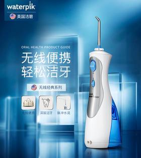 【孝敬爸妈-不习惯用牙线的人士】洁碧水牙线便携式冲牙器电动牙刷绝配WP-450EC海蓝白