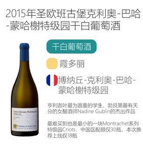 2015年圣欧班城堡克利奥-巴塔-蒙哈榭园特级园干白葡萄酒 Chateau de Saint Aubin Criots-Batard-Montrachet Grand Cru
