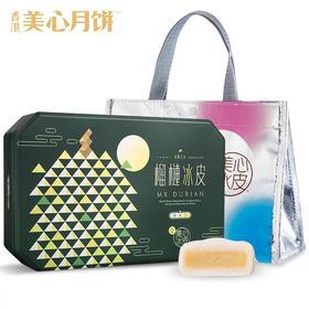 香港美心猫山王榴莲冰皮月饼到货!进口港式冰皮中秋送礼,礼盒装6枚一盒。