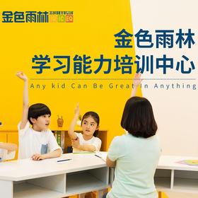 【金色雨林】基础性学习能力,孩子必须接受的课程!前50名报名参课享受最低价1元!