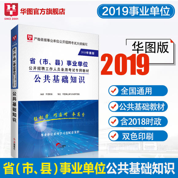 【学习包】2019华图版-省(市、县)事业单位公开招聘工作人员录用考试专用教材--公共基础知识