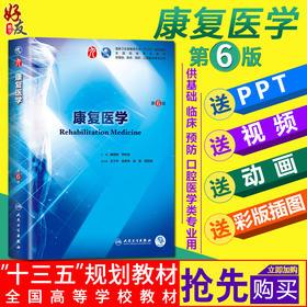 康复医学 第6版 第六版康复医学题库书籍 黄晓琳燕铁斌第九轮本科临床西医教材 人民卫生出版社